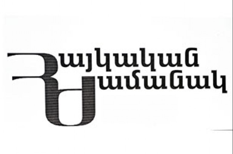 Haykakan Zhamanak: Armenikum not a cure for HIV? - Armenian News