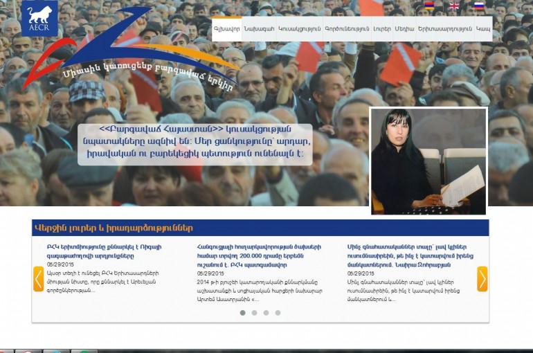 Перезапущен официальный сайт партии «Процветающая Армения». Об этом сообщает  пресс-служба партии. 024cded9502