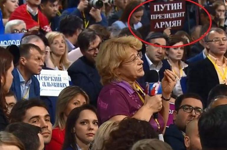 Տեսանյութ. «Պուտինը՝ հայերի նախագահ» գրությամբ պաստառը՝ ՌԴ նախագահի ասուլիսի ժամանակ 23:40