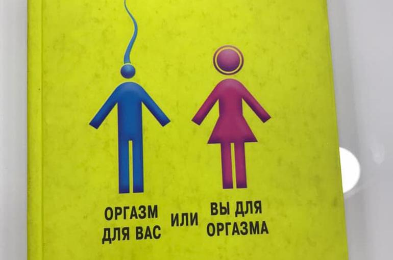 Երևանի փողոցներում երեխաներին օրգազմի մասին գրքեր բաժանելու մասին նախարարությունը որևէ տեղեկություն չունի