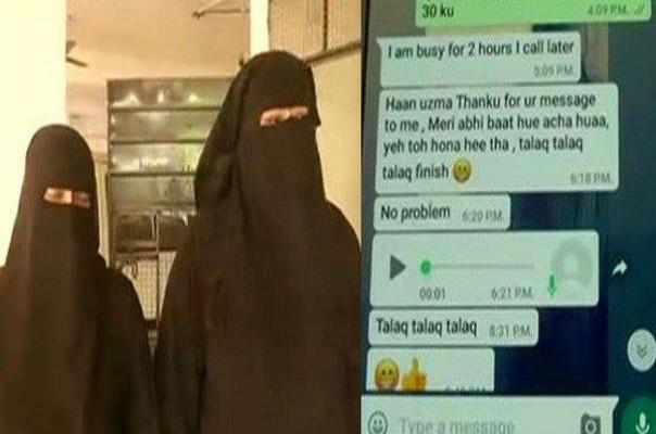 Հնդկաստանում մահմեդական ամուսիններն ամուսնալուծվել են 3 անգամ WhatsApp-ով ուղարկելով «բաժանվում եմ» բառը