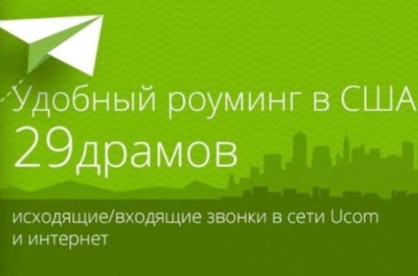 Абоненты Ucom воспользуются новыми тарифами на роуминг в США