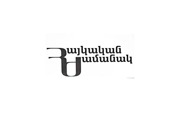 «Айкакан жаманак»: Рост поступающих из РФ трансфертов достиг в первом квартале почти 100 млн долларов